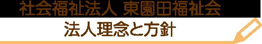 社会福祉法人 東園田福祉会 法人理念と方針
