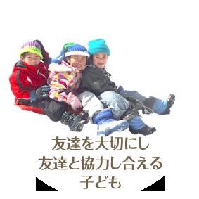 友達を大切にし友達と協力し合える子ども