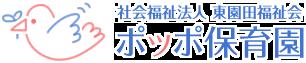 社会福祉法人 東園田福祉会 ポッポ保育園
